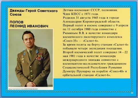 ПОПОВ Леонид Иванович - Владимир Григорьевич Мозжерин.
