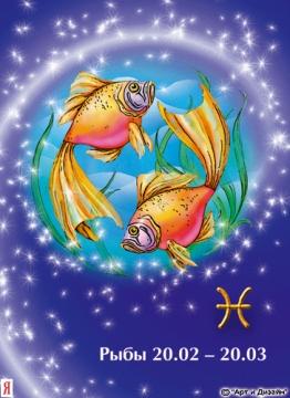 Гороскоп на февраль 2010 Рыбы.
