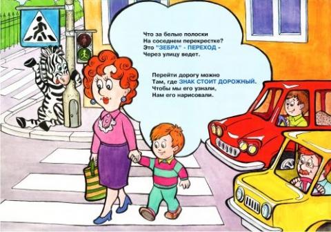 правила дорожного движения для детей картинки скачать.