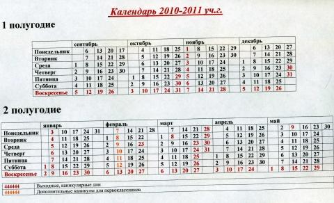 Календарь на 2010-2011 уч.г. - Клуб учителей математики.
