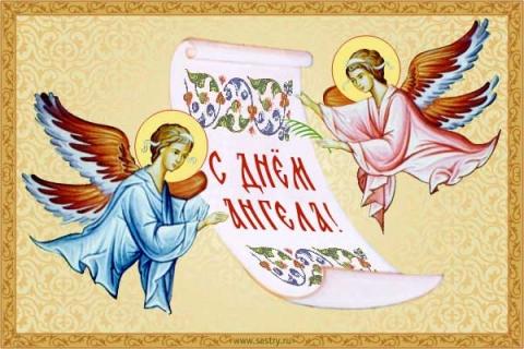 С Днем Ангела! Поздравления форумчан - Страница 4 539045-257aafc166eba48a