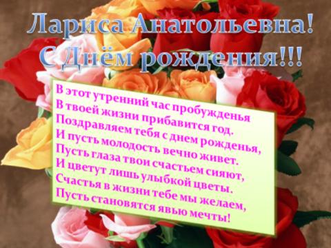 otkritka-s-dnem-rozhdeniya-larisa-krasivie-pozdravleniya foto 2