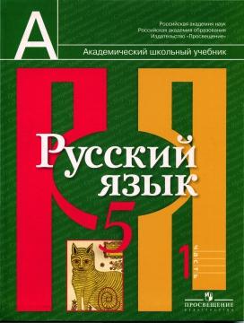 УМК по русскому языку - Андрей  Георгиевич Нарушевич
