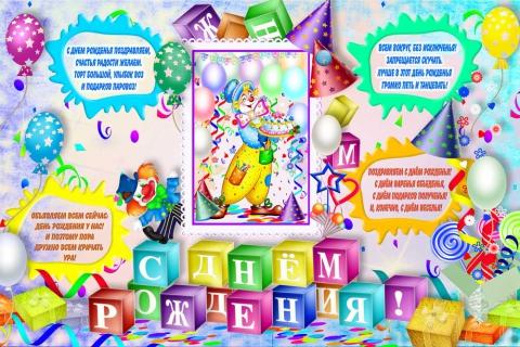 Скачать бесплатно плакаты на день рождения своими руками