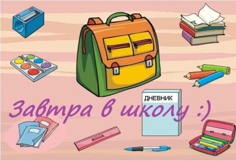 Школьные ранцы / Школьные портфели.