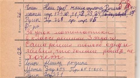 Смешные дневники в картинках.  Это только пока небольшой список)))