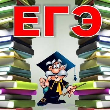 Подготовка к ЕГЭ, курсы подготовки к ЕГЭ