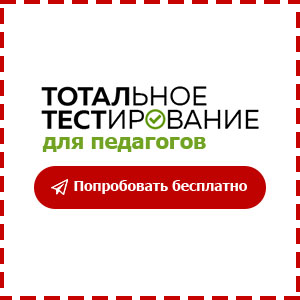 https://totaltest.ru/?promo=proshkolu&utm_source=proshkolu&utm_medium=baner&utm_campaign=du