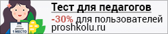 https://totaltest.ru/?promo=proshkolu&utm_source=proshkolu&utm_medium=baner&utm_campaign=du