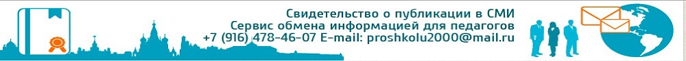 https://proshkolu.info/