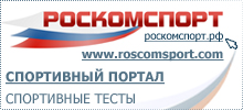 roscomsport