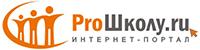Бесплатный школьный портал ПроШколу.ру
